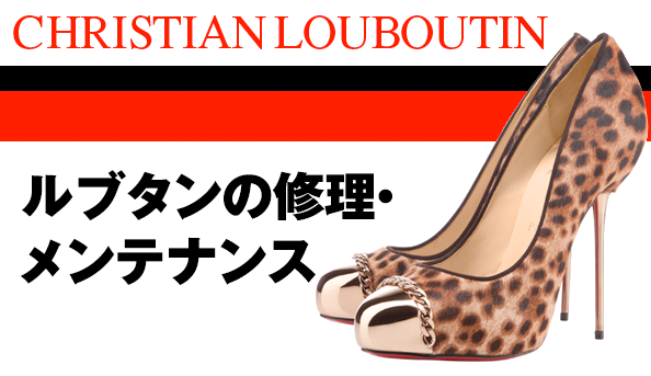 br-bnr-louboutin.png